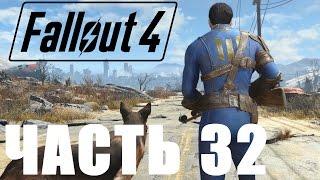 Прохождение Fallout 4 - Часть 32 База Национальной Гвардии PS4