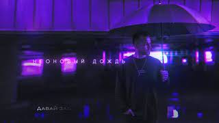 HOMIE - Неоновый дождь (премьера трека, 2019)