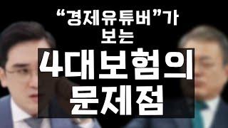 [JYP 인사이트] 4대보험료 급등, 소득주도성장의 청구서! 최저임금 인상의 끝은?
