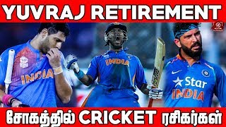 Yuvraj Singh Retirement Announced   Cricket   World Cup 2019   Nettv4u