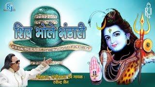 Shiv Bhole Bhandari Song | By Ravindra Jain