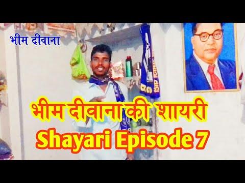 BHIM DEEWANA || Shayari Episode 7 || Bhupendra Singh Sonwal 🔥🔥
