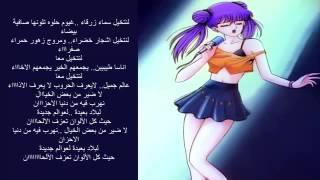 اغنية ايروكا | لنتخيل معًا | بصوت رشا رزق | ✨