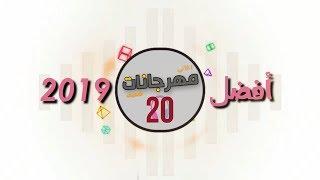 أفضل 20 مهرجان على اليوتيوب لعام 2019 وكسرت مصر و الوطن العربى و التيك توك و الميوزيكلى بجودة HD