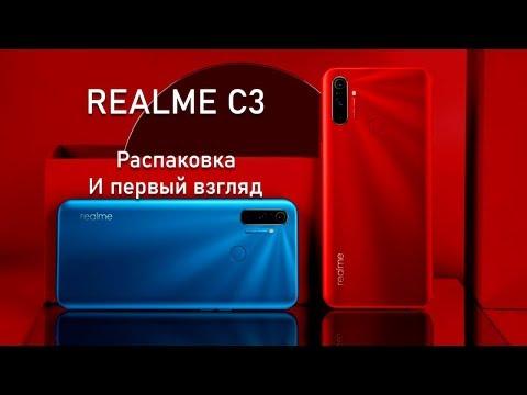 Realme C3 обзор распаковка лучшего смартфона с NFC до 10000 рублей!
