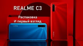 "Realme C3 - обзор распаковка шикарного смартфона с NFC за ""десятку"""