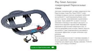 Play Smart Автотрек генераторный Параллельные гонки игрушки для детей обзор