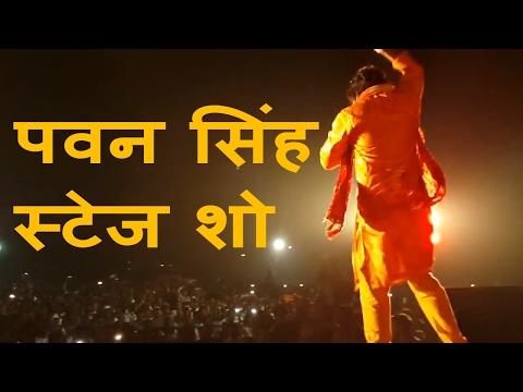 पवन सिंह का शानदार स्टेज शो Pawan Singh Stage Show