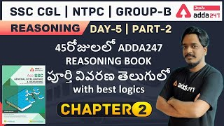 SSC | RRB | TS SI | CONSTABLE | REASONING | COMPLETE EXPLANATION WITH BEST LOGICS