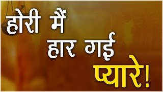 Hori Main हार गई प्यारे !! Latest Krishna Bhajan || 2015 || Full Song || Shree Devkinandan Thakur Ji
