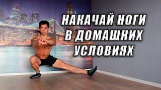 Накачай Ноги Дома! Программа Тренировки Ног в Домашних Условиях