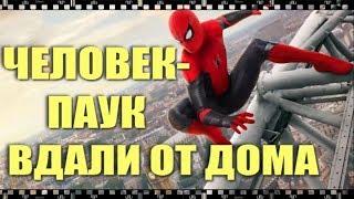 Фильм ЧЕЛОВЕК-ПАУК: ВДАЛИ ОТ ДОМА. Бесплатно скачивайте и смотрите прямо сейчас