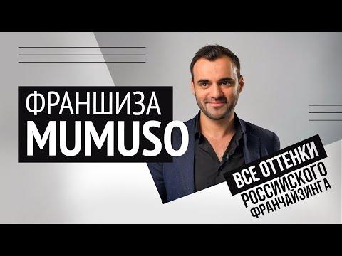 Франшиза MUMUSO: антикризисный бизнес