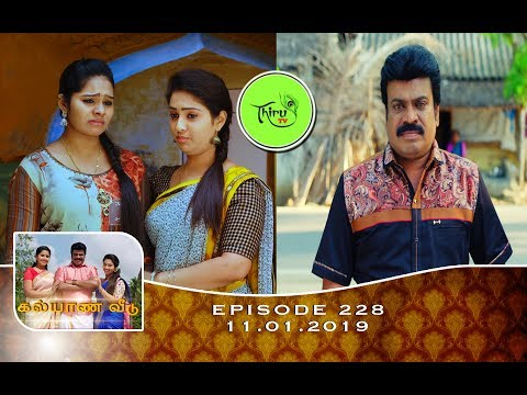 Kalyana Veedu | Tamil Serial | Episode 228 | 11/01/19 |Sun Tv |Thiru Tv