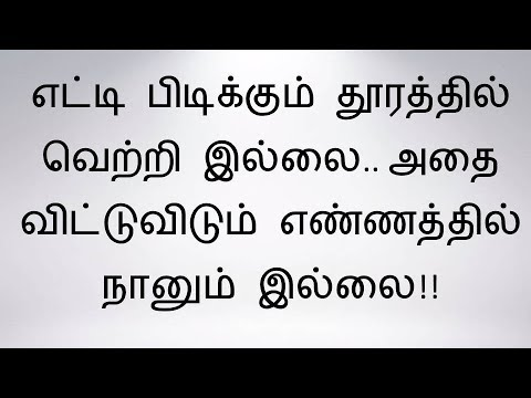 Best Life successful  Motivational Words in Tamil  # 7