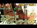 冬のお供!スエード靴のフルメンテナンス!ケア編 の動画、YouTube動画。