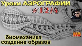 Уроки АЭРОГРАФИИ-БИОМЕХАНИКА#1/4. КАК создаются ФАНТАСТИЧЕСКИЕ образы часть2