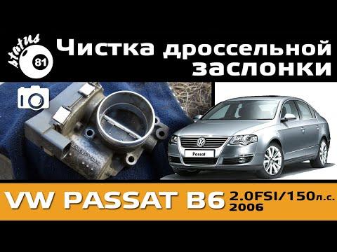Чистка дроссельной заслонки Пассат Б6 / Дроссельная заслонка Пассат / Ошибки VW Passat B6