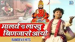 Prakash Mali की सूंदर प्रस्तुति | Malve Su Lakhu Binjaro Aaryo | रामदेवजी भजन | Marwadi Desi Geet