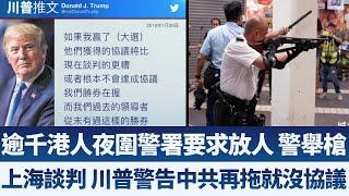 逾千港人夜圍警署要求放人 警舉槍|上海談判 川普警告中共再拖就沒協議|早安新唐人【2019年7月31日】|新唐人亞太電視