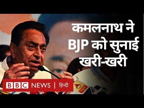 MP Crisis : Chief Minister Kamal Nath का संवाददाता सम्मेलन (BBC Hindi)