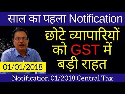 GST- छोटे व्यापारियों को GST में बड़ी राहत | Composition Scheme relief notification 01/2018 -1/1/2018