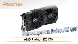 Разгон видеокарты ASUS ROG STRIX RX 470 OC на AMD Radeon RX 470