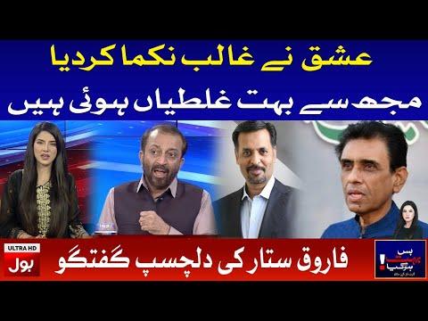 Farooq Sattar Ki Zindagi Kay Mazay Daar Qissay