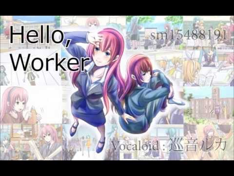 【巡音ルカ】Hello,Worker 【PV】