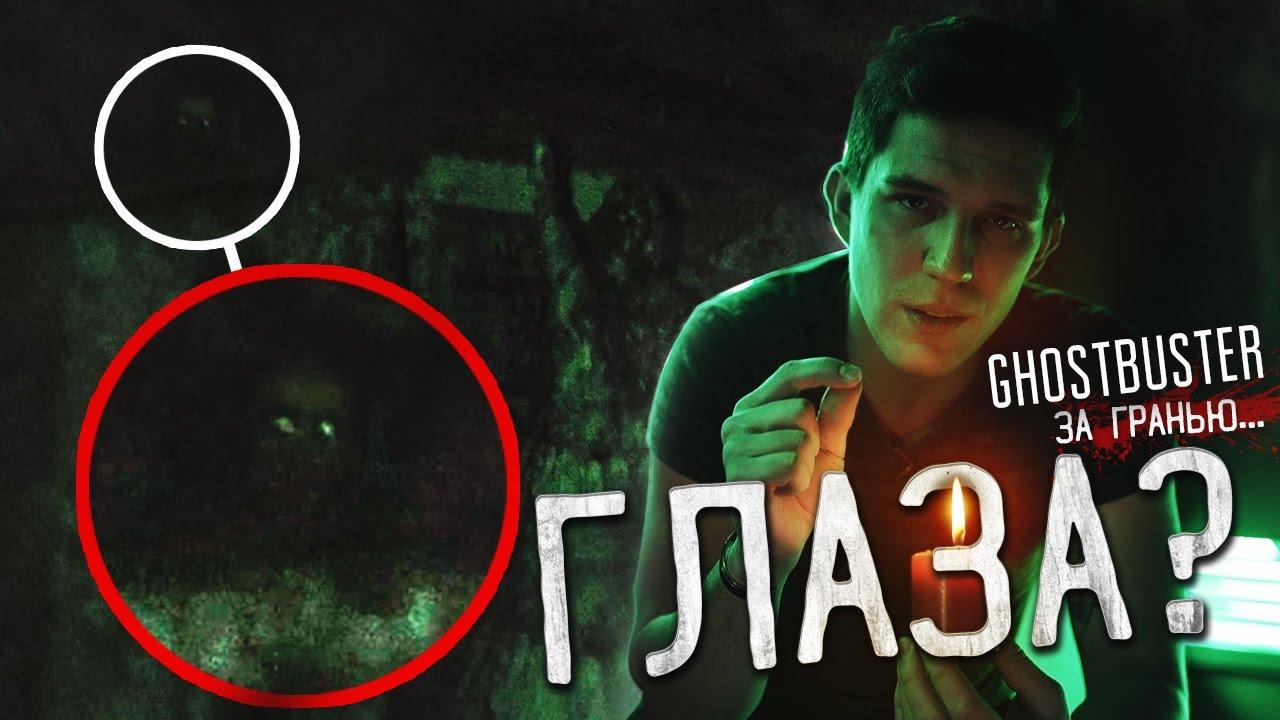 За мной следили на Заброшке!!! Адские глаза? | GhostBuster За Гранью Часть 2