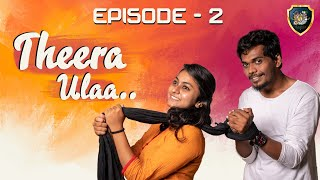 Theera Ulaa || Episode 2 ||முதல் கனா || S01E2-05 || Tamil Love web series ||Ft. sheik and lakshana.