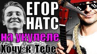 Как играть Егор Натс - Хочу к тебе на укулеле | разбор by KLIPIN