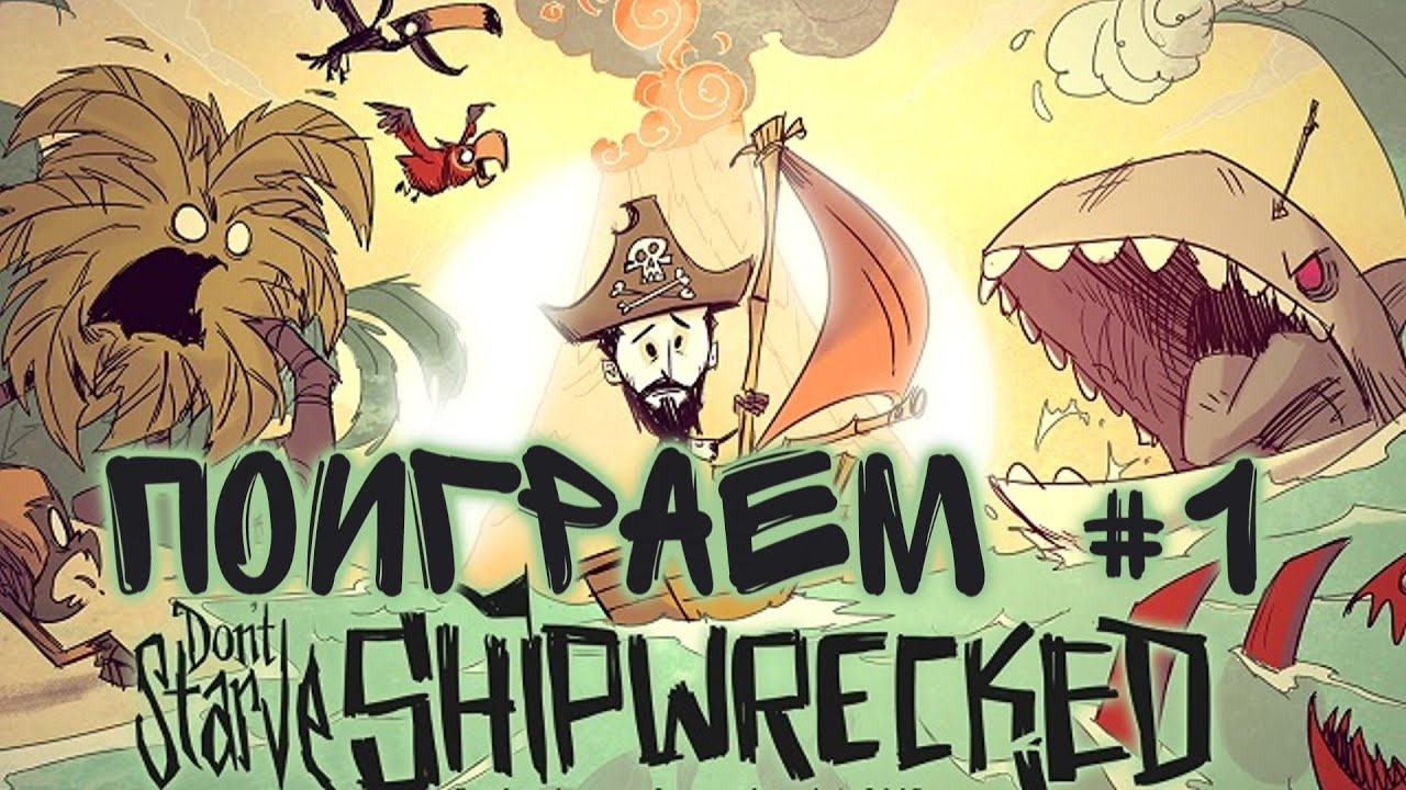 Don't Starve: Shipwrecked - Поиграем #1. - YouTube
