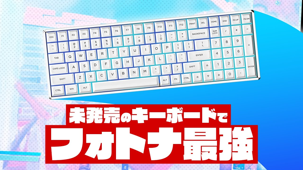 【誰も持ってない】闇ルートで入手!まだ発売されてないキーボードでフォートナイトをプレイ!!【キーボード紹介】【iQunix F96】