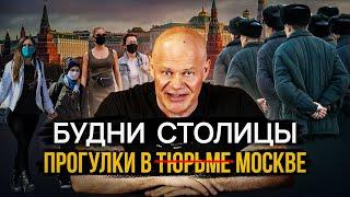 В тюрьме (ой, в Москве) разрешат прогулки! Собянин позволил москвичам гулять по расписанию.