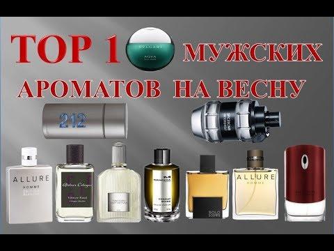Top 10 мужских ароматов на весну