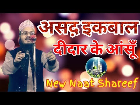 Asad Iqbal 2017 New Naat Shareef__Deedar Ke Aansu Nabi Nabi ﷺ