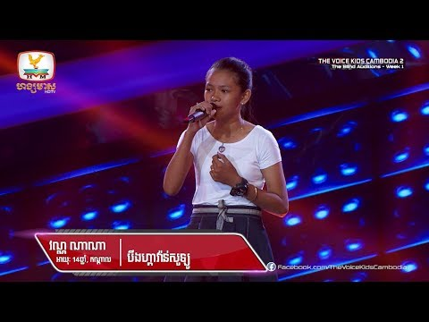 Vann NaNa - Boen Gavann Solo (Blind Audition Week 1 | The Voice Kids Cambodia Season 2)