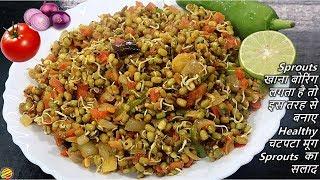 नए तरह से बनाए सेहतमंद चटपटा मूंग स्प्राउट का सलाद जो खाने में चार चाँद लगा देगा-Moong Sprouts Salad