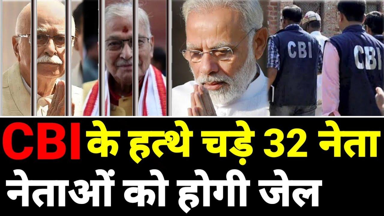 CBI के हत्थे चड़े BJP के 32 मंत्री नेता | जेल जाकर पिसेंगे चक्की सदमे Modi पल्टन