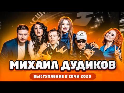 КИВИН 2020 Сочи: Михаил Дудиков