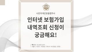 김영룡법무사 (인터넷보험가입내역조회 신청이 궁금해요!)