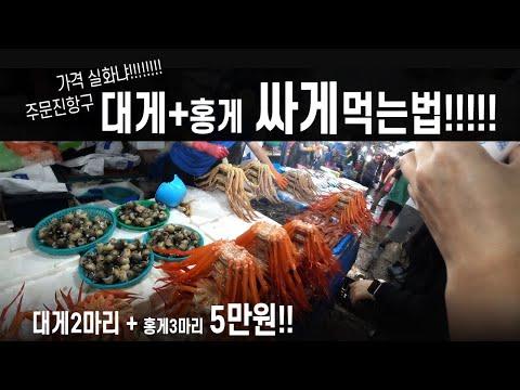 대게를 정말 싸게 먹는 방법 최강의 가성비!!!!!!!!!!!!!!!!!