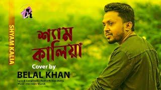Shyam Kalia - Belal Khan Mp3 Song Download