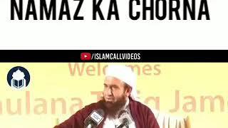 """""""Namaz ka chorna"""" *Maulana Tariq Jameel*"""
