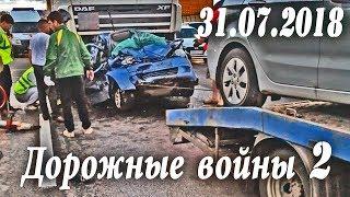 Обзор аварий. Дорожные войны 2 за 31.07.2018