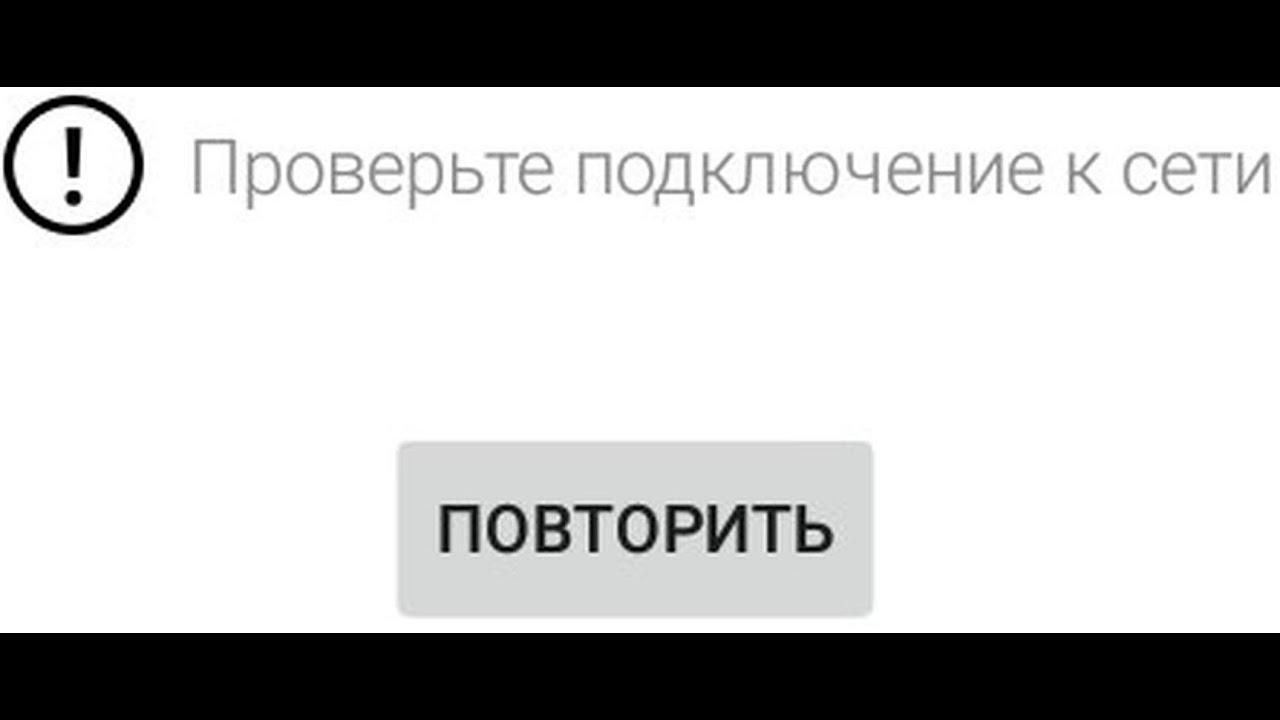 Ошибка Youtube на Android