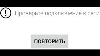 видео Что делать если не работает YouTube на Андроид