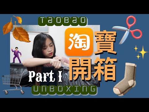 2018夏秋淘寶開箱TaoBox Unboxing Part 1🧡為咗對鞋買咗12對襪?😨淘中伏野嚇到打冷顫?🤭 | Agnes Yue🐨