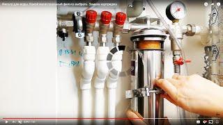 магистральные фильтры для воды  Обзор   фильтры для воды, фильтры для очистки воды, фильтры воды, оч